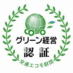 グリーン経営認証ロゴマーク2